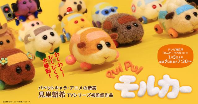 『PUI PUI モルカー』ビジュアル(C)見里朝希JGH・シンエイ動画/モルカーズ