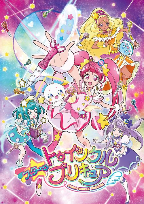 『スター☆トゥインクルプリキュア』(C)ABC-A・東映アニメーション