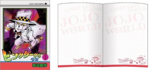 「JOJO WORLD in YOKOHAMA」◆第4部アトラクション「漫画家のうちへ遊びに行こう」<特典>「ピンクダークの少年」コミックス風ノート(全1種)(C)荒木飛呂彦&LUCKY LAND COMMUNICATIONS/集英社・ジョジョの奇妙な冒険 THE ANIMATION PROJECT