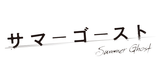 『サマーゴースト』ロゴ(C)サマーゴースト