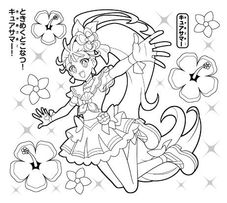 ハッピーセット「トロピカル~ジュ!プリキュア」【タイプA】(C)ABC-A・東映アニメーション