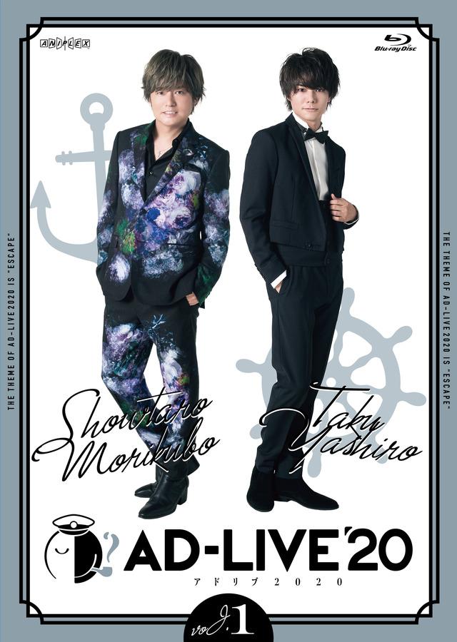 「AD-LIVE 2020」Blu-ray&DVD第1巻通常版:各7,500円(税抜)/【アニメイト限定セット】:各8,000円(税抜)