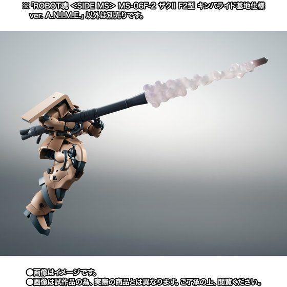 「ROBOT魂 <SIDE MS> MS-06F-2 ザクII F2型 キンバライド基地仕様 ver. A.N.I.M.E.」7,150円(税込)(C)創通・サンライズ