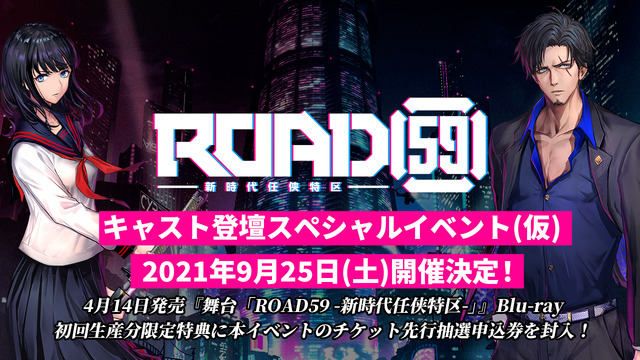 「ROAD59 -新時代任侠特区- キャスト登壇スペシャルイベント(仮)」(C)bushiroad All Rights Reserved.