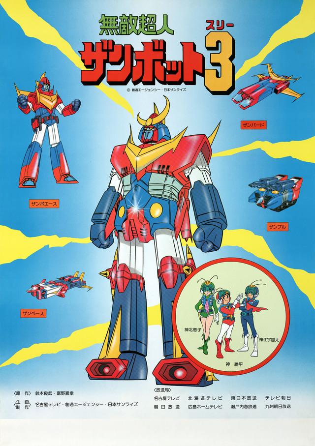 「無敵超人ザンボット3」 (C)創通・サンライズ