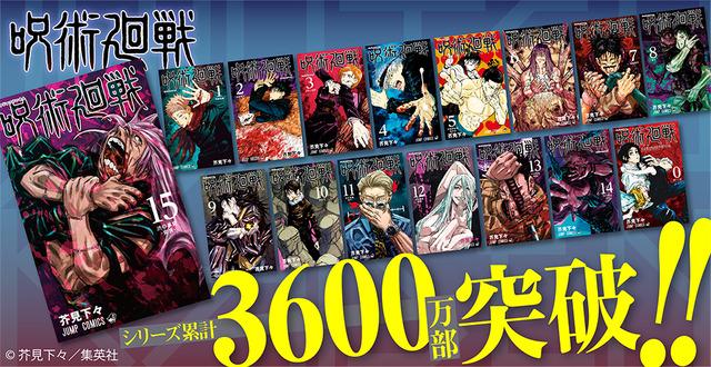 『呪術廻戦』コミックス15巻 440円(税別)(C)芥見下々/集英社