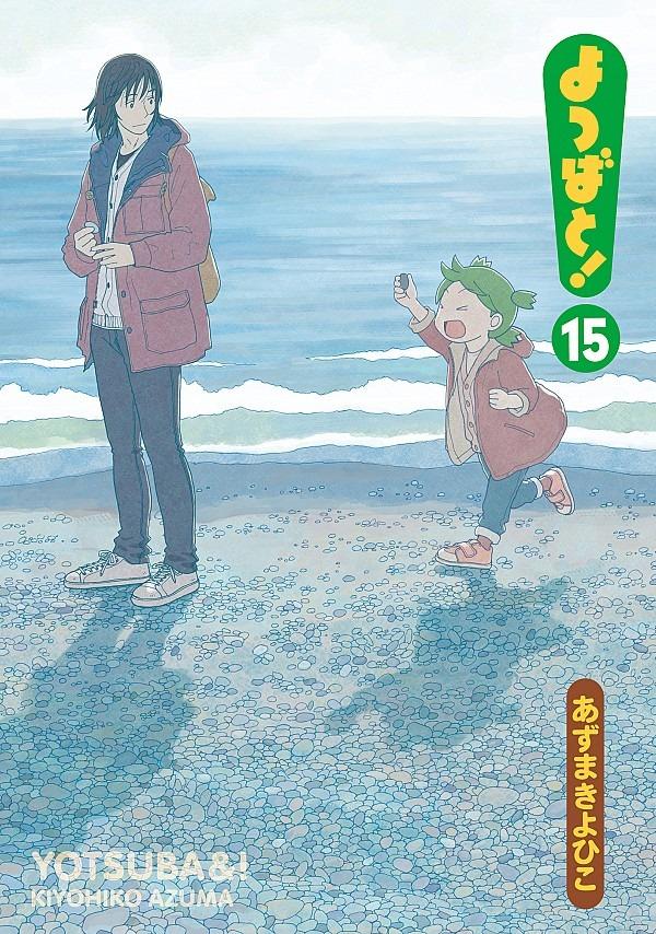 よつばと!(15) あずま きよひこ(著/文) - KADOKAWA