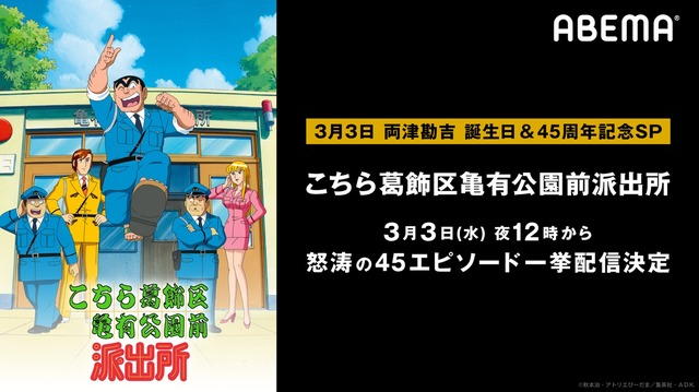 「こち亀 両さん誕生日&45周年記念一挙SP」(C)秋本治・アトリエびーだま/集英社・ADK