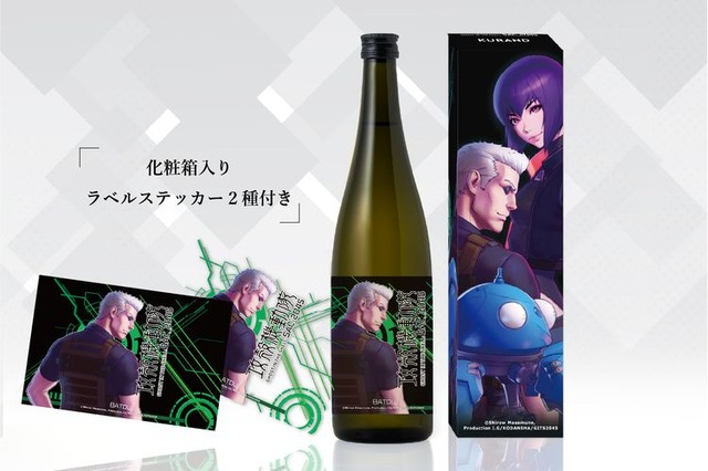 【GHOST IN THE SHELL: SAC_2045 -バトーver.-】3,500円(税抜)