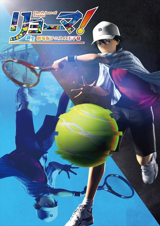 『リョーマ!The Prince of Tennis 新生劇場版テニスの王子様』第1弾メインビジュアル(C)許斐 剛/集英社 (C)新生劇場版テニスの王子様製作委員会