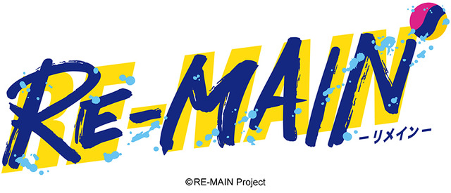 『RE-MAIN』ロゴ(C)RE -MAIN Project