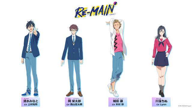 『RE-MAIN』キャラクター紹介画像(C)RE -MAIN Project