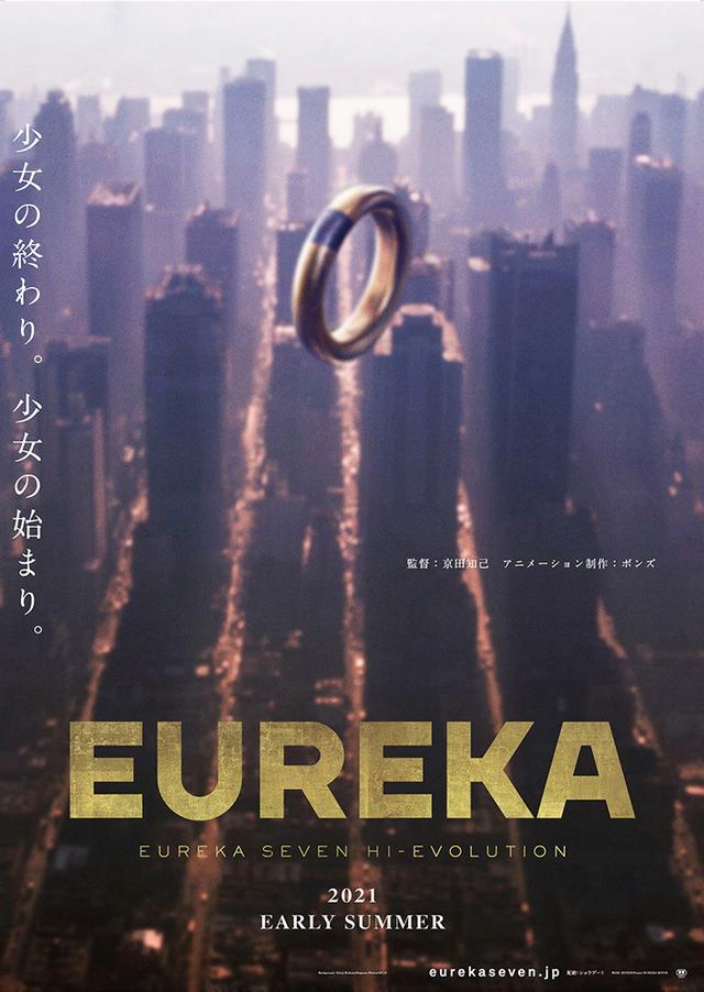 『EUREKA/交響詩篇エウレカセブン ハイエボリューション』ポスタービジュアル(C)2021 BONES/Project EUREKA MOVIE