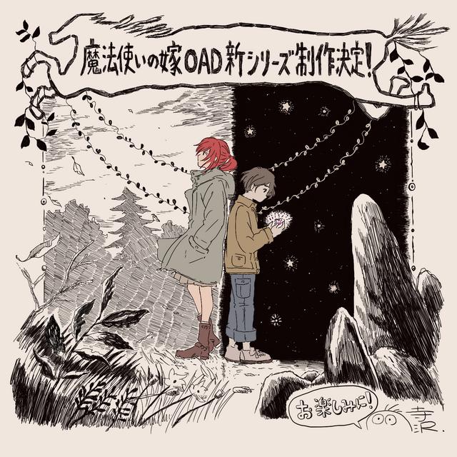 『魔法使いの嫁 西の少年と青嵐の騎士』監督:寺澤和晃