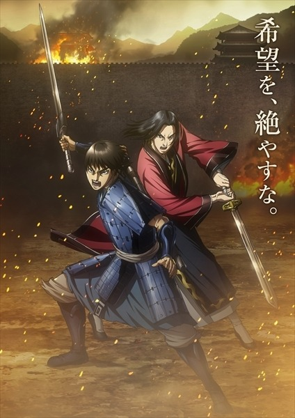 『キングダム』第3シリーズ ビジュアル(C)原泰久/集英社・キングダム製作委員会