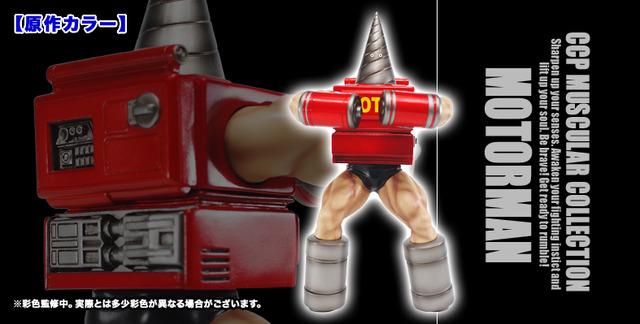 「ソフビ製 CMC NO.60 モーターマン 原作カラー」15,000円(税別)(C)ゆでたまご