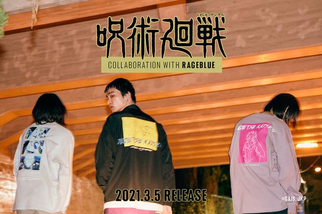 「RAGEBLUE×呪術廻戦」コラボレーションアイテム(C)芥見下々/集英社・呪術廻戦製作委員会