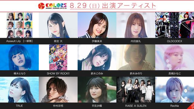 「アニサマ2021」DAY3 出演アーティスト第1弾
