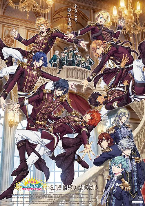 『劇場版 うたの☆プリンスさまっ♪ マジLOVEキングダム』ポスタービジュアル(C)UTA☆PRI-MOVIE PROJECT