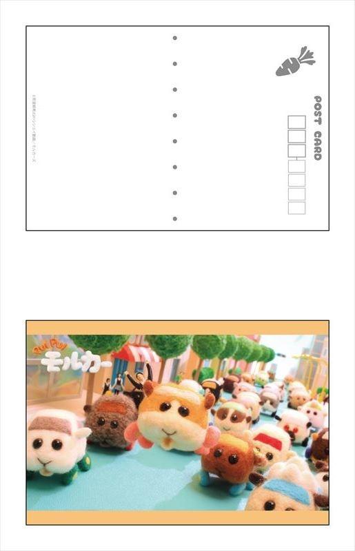 『PUI PUI モルカー』ポストカードセット 500円(税別)(C)見里朝希JGH・シンエイ動画/モルカーズ