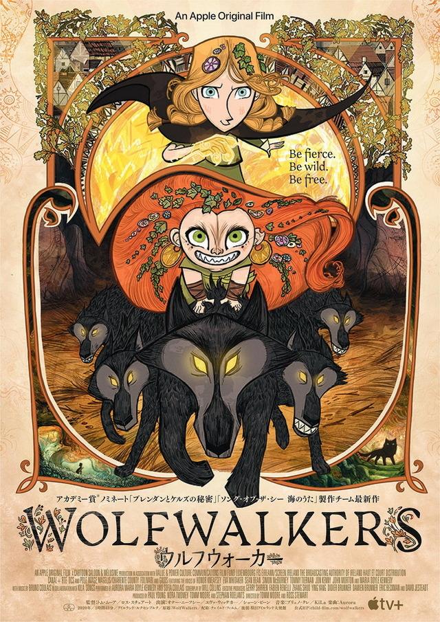 『ウルフウォーカー』(C)WolfWalkers 2020