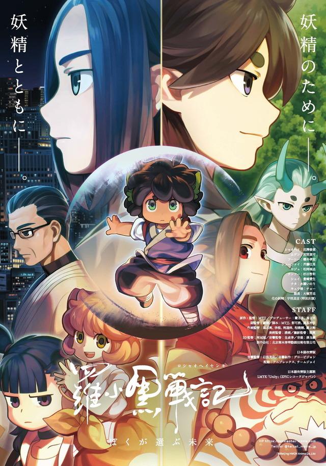 『羅小黒戦記(ロシャオヘイセンキ) ぼくが選ぶ未来』本ビジュアル(C)Beijing HMCH Anime Co.,Ltd