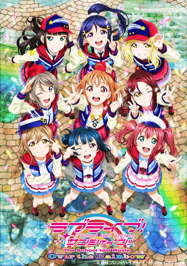「ラブライブ!サンシャイン!!The School Idol Movie Over the Rainbow」(C)2019 プロジェクトラブライブ!サンシャイン!!ムービー