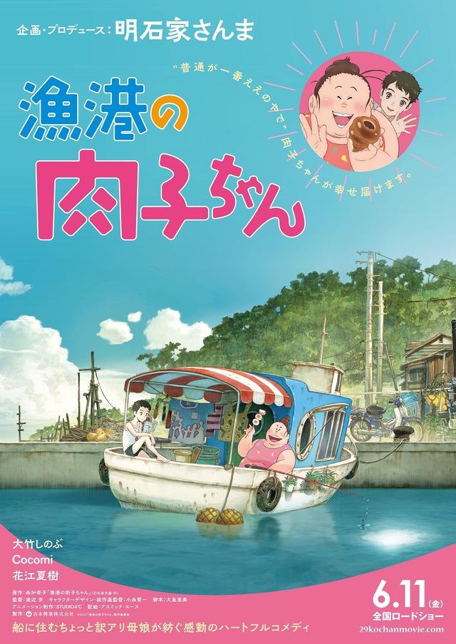 『漁港の肉子ちゃん』ポスター(C)2021「漁港の肉子ちゃん」製作委員会