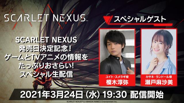 「SCARLET NEXUS 発売日決定記念のスペシャル生配信」SCARLET NEXUS TM&(C)BANDAI NAMCO Entertainment Inc.(C)BNEI/SUNRISE