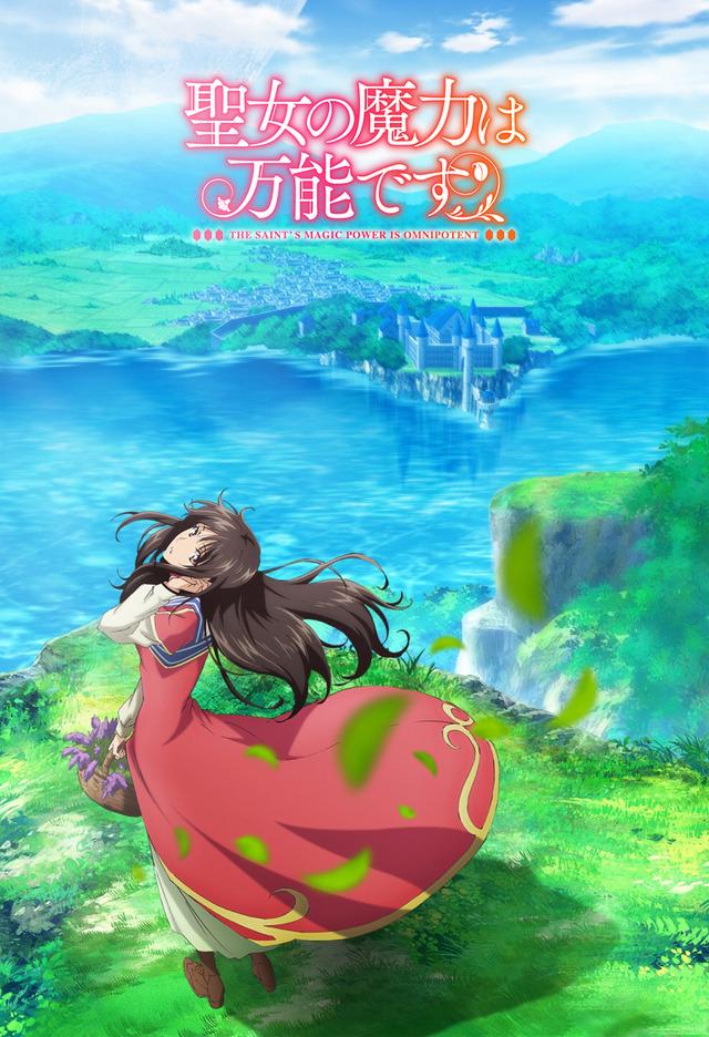 『聖女の魔力は万能です』メインビジュアル(C)橘由華・珠梨やすゆき/ KADOKAWA /「聖女の魔力は万能です」製作委員会