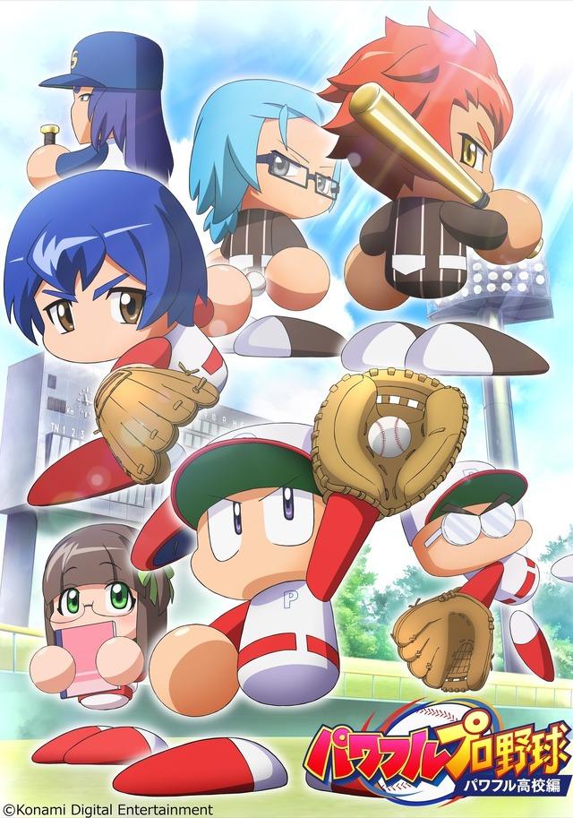 『パワフルプロ野球 パワフル高校編』キービジュアル(C)2021 Konami Digital Entertainment