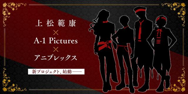 「上松範康×A-1 Pictures×アニプレックス新プロジェクト」