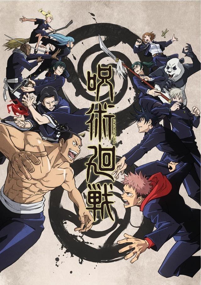 """คีย์วิชวล """"Jujutsu Kaisen"""" (C) Gege Akutami / Shueisha / Jujutsu Kaisen คณะกรรมการการผลิต"""