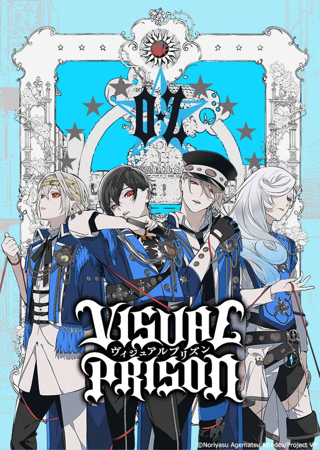 『ヴィジュアルプリズン』O★Z(C)Noriyasu Agematsu,Afredes/Project VP
