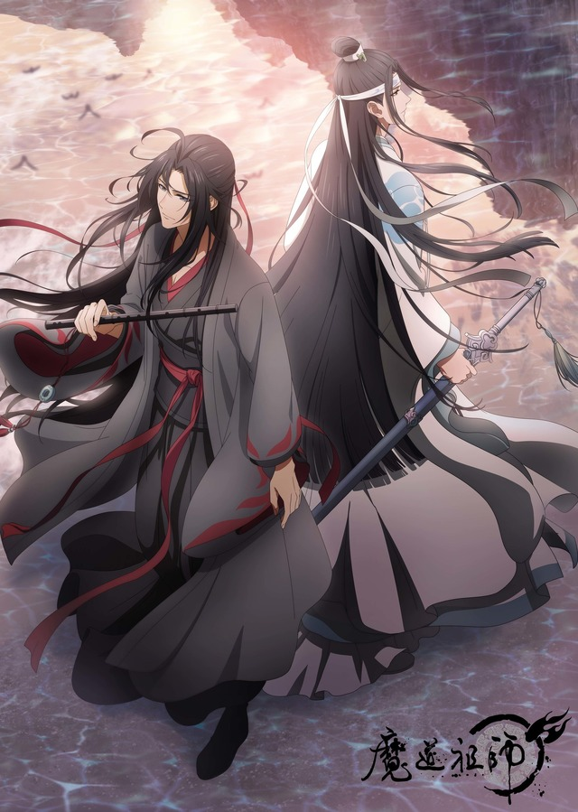TVアニメ『魔道祖師』「羨雲編」日本版キービジュアル(C)2020 Shenzhen Tencent Computer Systems Company Limited
