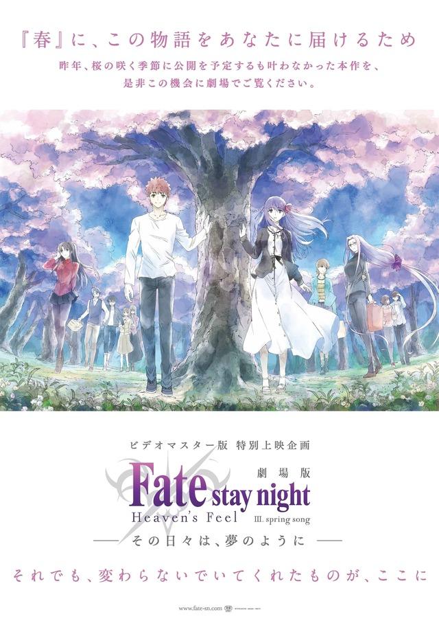 劇場版「Fate/stay night [Heaven's Feel]」III.spring songビデオマスター版特別上映(C)TYPE-MOON・ufotable・FSNPC