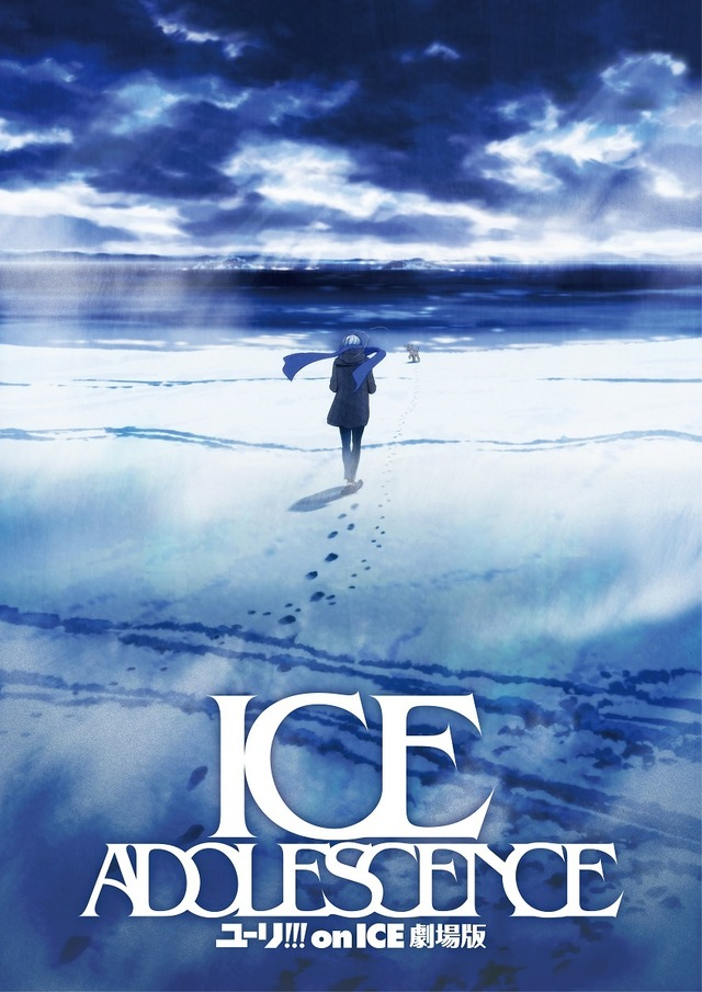 『ユーリ!!! on ICE 劇場版: ICE ADOLESCENCE』ティザービジュアル(C)ユーリ!!! on ICE 製作委員会