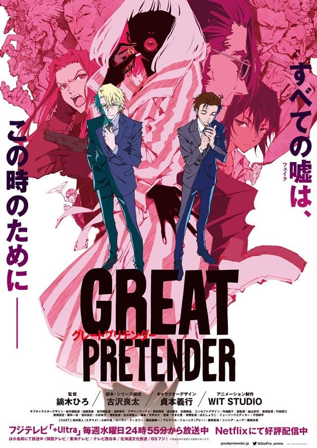 TVアニメ『GREAT PRETENDER』キービジュアル(C)WIT STUDIO/Great Pretenders