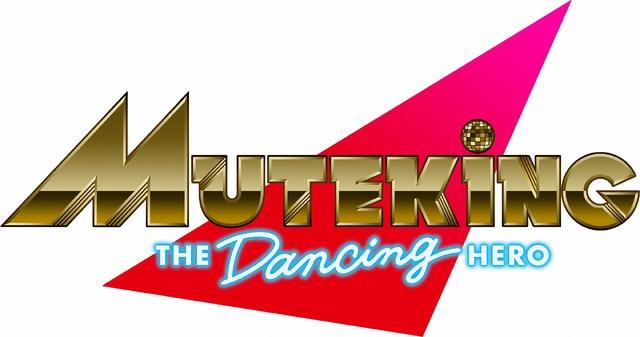 「『MUTEKING THE Dancing HERO』ロゴ」(C)タツノコプロ・MUTEKING製作委員会