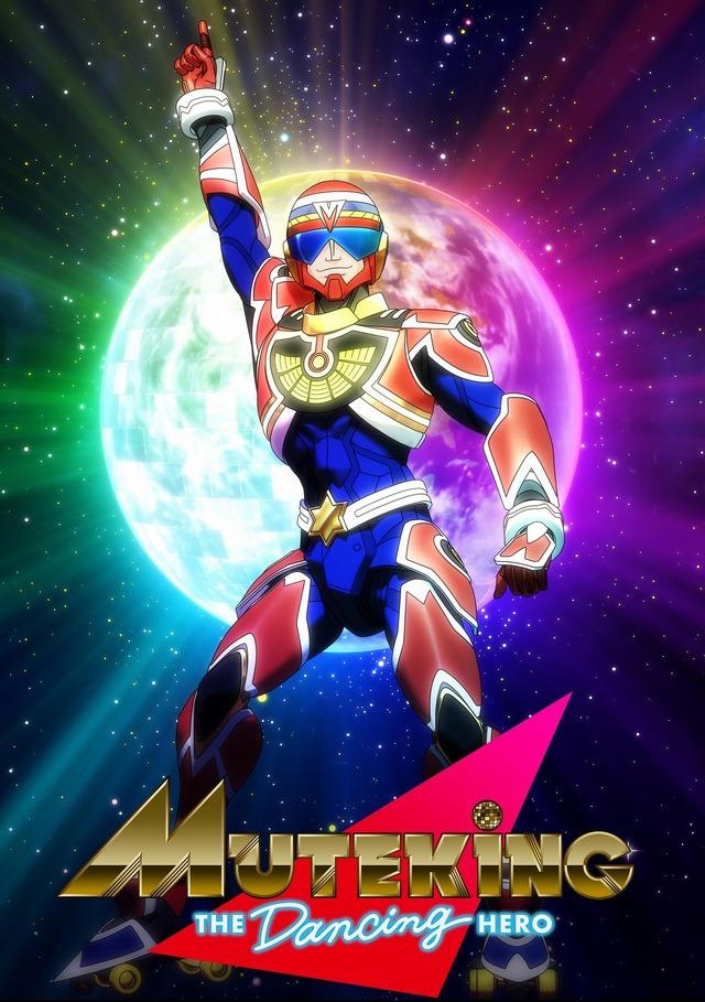 「『MUTEKING THE Dancing HERO』ティザービジュアル」(C)タツノコプロ・MUTEKING製作委員会