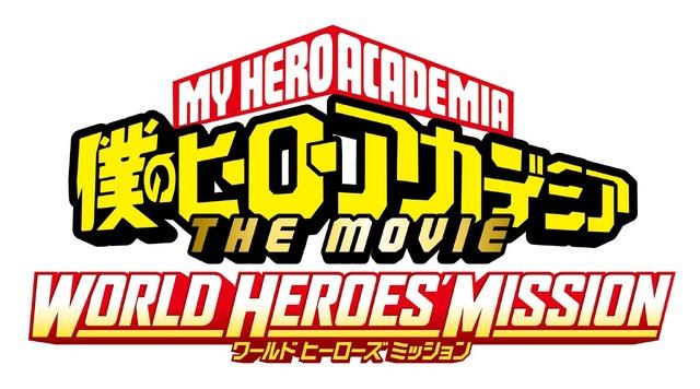 『僕のヒーローアカデミア THE MOVIE ワールド ヒーローズ ミッション』ロゴ(C)2021「僕のヒーローアカデミア THE MOVIE」製作委員会 (C)堀越耕平/集英社