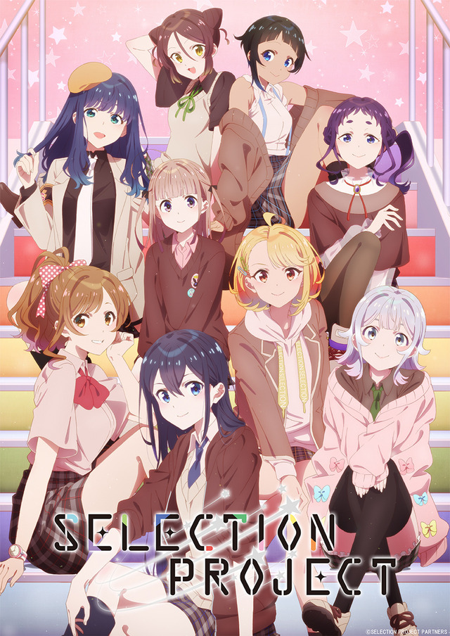 『SELECTION PROJECT』キービジュアル(C)SELECTION PROJECT PARTNERS