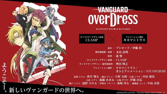『カードファイト!! ヴァンガード overDress』(C)VANGUARD overDress
