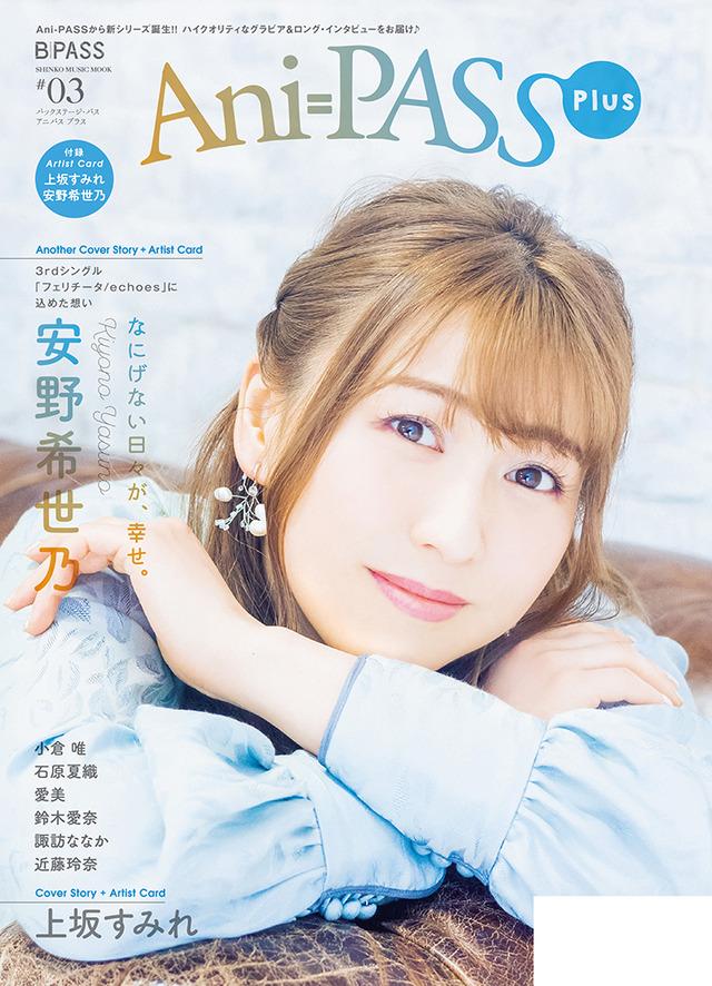 Ani-PASS Plus #03 裏表紙