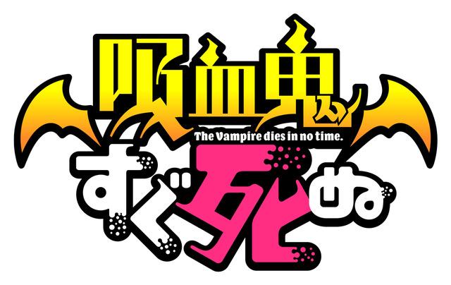 TVアニメ『吸血鬼すぐ死ぬ』ロゴ(C)盆ノ木至(秋田書店)/製作委員会すぐ死ぬ