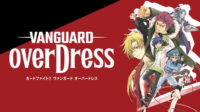 『カードファイト!! ヴァンガード overDress』ビジュアル(C)VANGUARD overDress Character Design (C)2021 CLAMP・ST