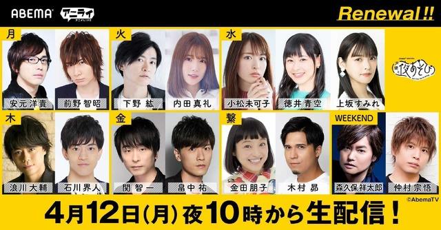『声優と夜あそび 2021』(c)AbemaTV,Inc.
