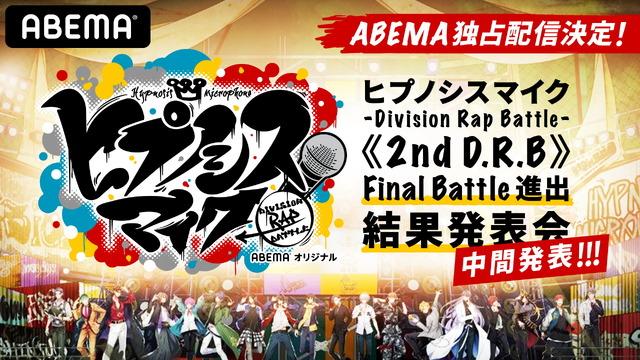 『ヒプノシスマイク -Division Rap Battle- 《2nd D.R.B》Final Battle進出結果発表会-中間発表-』(C)AbemaTV,Inc. (C) King Record Co., Ltd. All rights reserved.