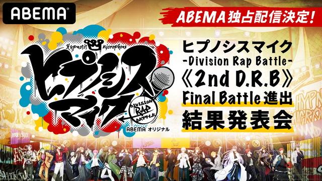 『ヒプノシスマイク-Division Rap Battle-《2nd D.R.B》Final Battle進出結果発表会』(C)AbemaTV,Inc. (C) King Record Co., Ltd. All rights reserved.