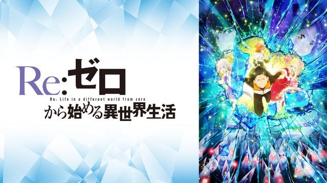 『Re:ゼロから始める異世界生活 2nd season』(C)長月達平・株式会社KADOKAWA刊/Re:ゼロから始める異世界生活2製作委員会